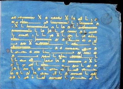 Blue-quran-aga-khan-museum-copyright-trust-for-culture